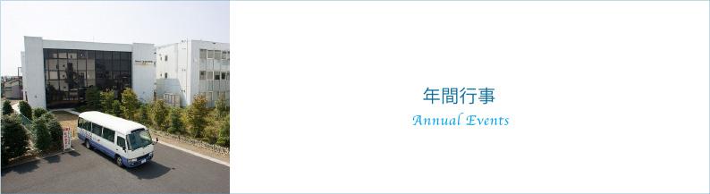 年間行事 Annual Events