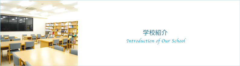 学校紹介 Introduction of Our School