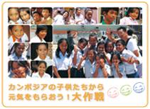 カンボジアの子供たちから元気をもらおう!大作戦!