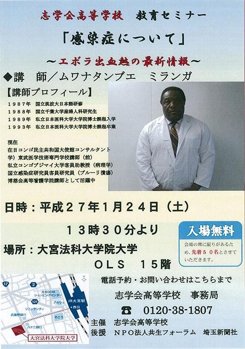 150124_seminar