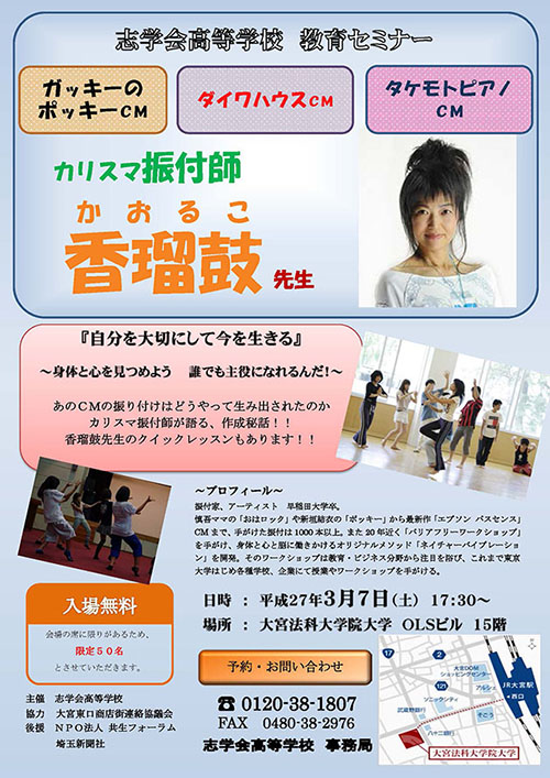 150307_seminar