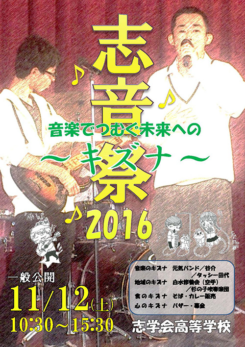 志音祭ポスター